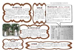 禁酒会館 狐に救われた甚九郎 岡山の大正文化 カフェ