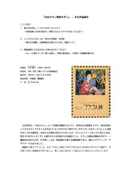 「大正ロマン昭和モダン」 – 主な作品紹介