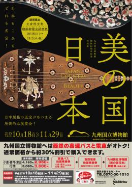 九州国立博物館へは西鉄の高速バスと電車がオトク