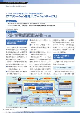 アプリケーション運用ナビゲーションサービス(PDF形式、0.8