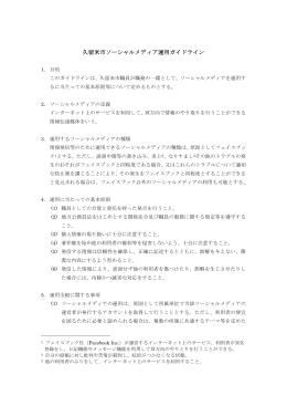 久留米市ソーシャルメディア運用ガイドライン (122キロバイト)