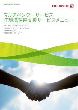 IT環境運用支援サービスカタログ