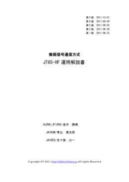 JT65-HF 運用解説書