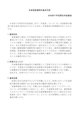 年金資産運用の基本方針 日本赤十字社厚生年金基金