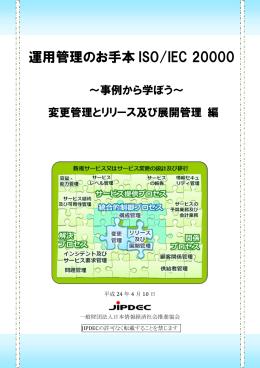 運用管理のお手本 ISO/IEC 20000