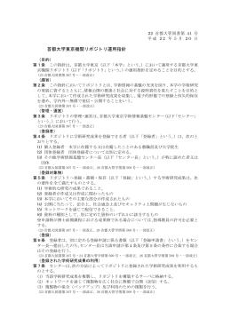 首都大学東京機関リポジトリ運用指針