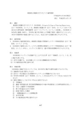 運用指針 - 新潟県立看護大学図書館ホームページ