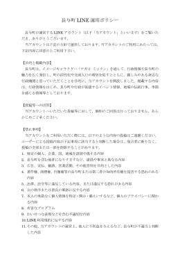 長与町(LINE)運用ポリシー(PDF