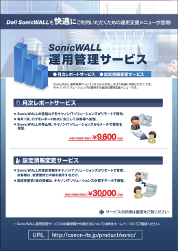 SonicWALL 運用管理サービスのご案内