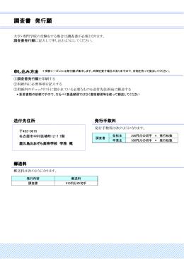 調査書 発行願 - 屋久島おおぞら高等学校