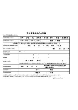 定期乗車券発行申込書ダウンロードはこちら