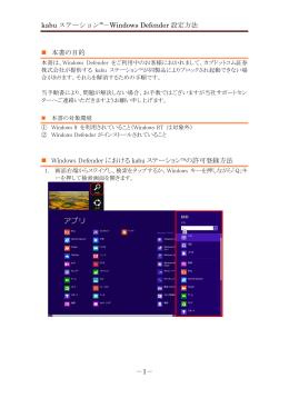 kabu ステーション™-Windows Defender 設定方法