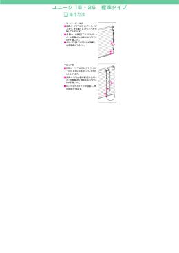 ユニーク15・25 標準タイプ 操作方法