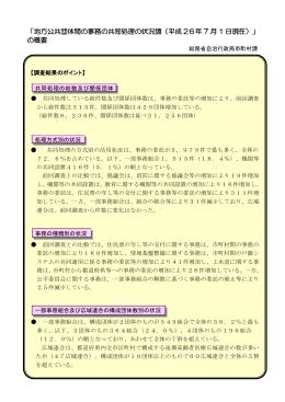 地方公共団体間の事務の共同処理の状況調(平成 26年 7 月 1