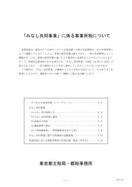 みなし共同事業 - 東京都主税局