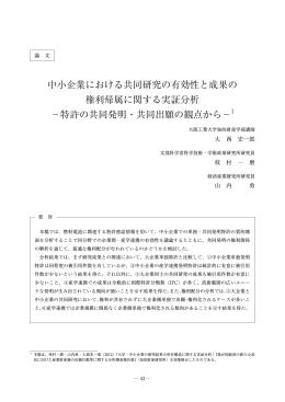 中小企業における共同研究の有効性と成果の 権利