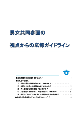男女共同参画の視点からの広報ガイドライン(PDF:926KB)