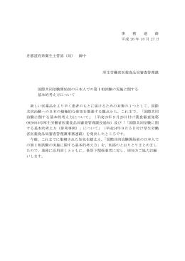 国際共同治験開始前の日本人での第Ⅰ相試験の実施に関する基本的