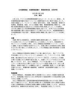 日米環境政策対話共同声明