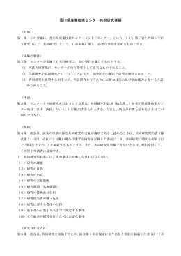 香川県産業技術センター共同研究要綱