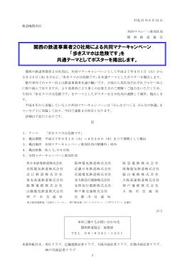 関西の鉄道事業者20社局による共同マナーキャンペーン