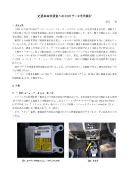 交通事故例調査への EDR データ活用検討