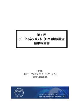 第1回 データマネジメント(DM)実態調査 結果報告書