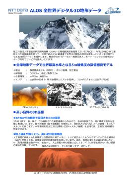 パンフレット - AW3D(全世界デジタル3D地形データ)