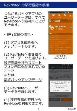 RevNoteへの移行登録マニュアル