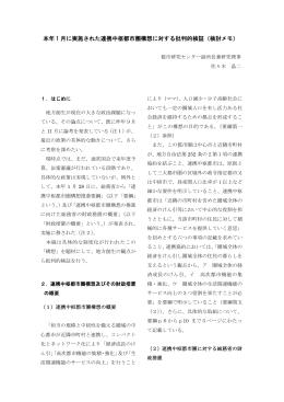 本年 1 月に実施された連携中枢都市圏構想に対する批判的検証(検討