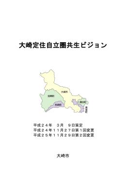 大崎定住自立圏共生ビジョン(第2回変更:平成25年11月29日)