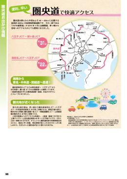 市民便利帳P98~P99(圏央道お出かけ情報) (PDF 762.6KB)