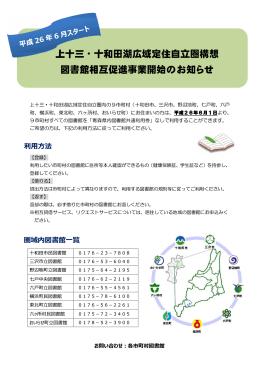 上十三・十和田湖広域定住自立圏構想