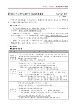 やまぐち元気生活圏づくり総合推進事業(PDF:168KB)