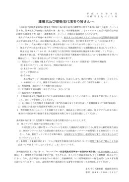 建築主及び建築主代理者の皆さんへ(PDF形式, 74.87KB)