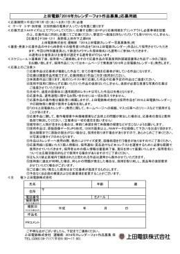 上田電鉄「2016年カレンダーフォト作品募集」応募用紙