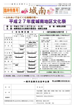 一般作品展示出品申込書 期 日:平成27年11月7日(土)・8(日