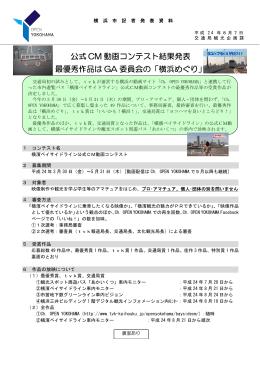 公式 CM 動画コンテスト結果発表 最優秀作品は GA 委員会の「横浜