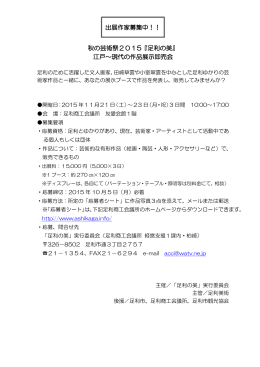 秋の芸術祭2015『足利の美』 江戸~現代の作品展示