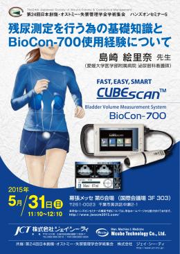 残尿測定を行う為の基礎知識と BioCon