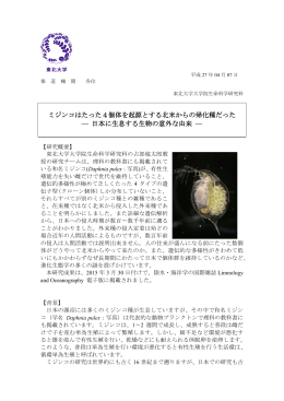 ミジンコはたった4個体を起源とする北米からの帰化種だった 日本に生息