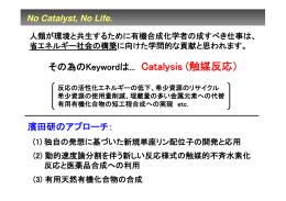その為のKeywordは... Catalysis (触媒反応)