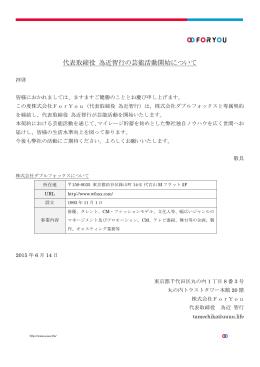 代表取締役 為近智行の芸能活動開始について