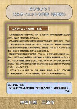 「はじめよう! ごみダイエット大作戦(概要版)」(PDF:696KB)