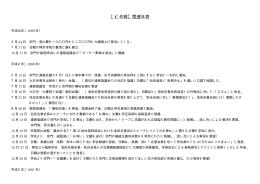 【 作戦】関連年表 C