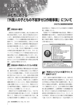 浜松市における 「外国人の子どもの不就学ゼロ作戦事業」について