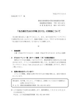 「名古屋打ち水大作戦2015」の実施について (PDF形式, 128.31KB)