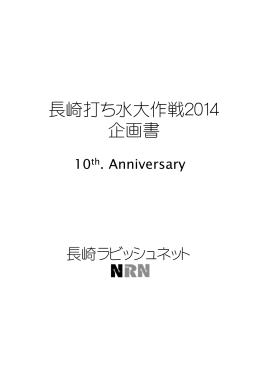 長崎打ち水大作戦2014 企画書