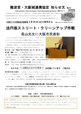 法円坂クリーンアップ作戦 第15回(2015/2/24)