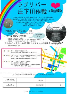 ラブリバー庄下川作戦チラシ(PDF 129.3 KB)